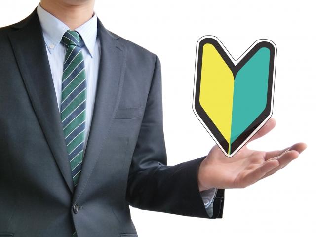 未経験でもできる仕事はある?未経験者を歓迎している仕事の種類や内定を貰えない人の特徴