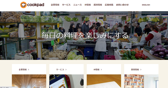 クックパッド株式会社/海外研修制度