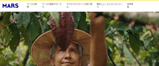 マースジャパン リミテッド/ペットフレンドリーオフィス