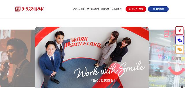 株式会社 WORK SMILE LABO/禁煙サポート支援
