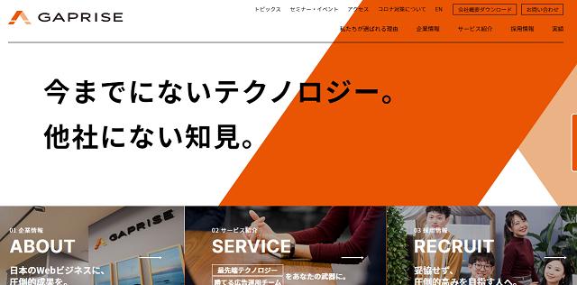 株式会社ギャプライズ/横軸ランチ