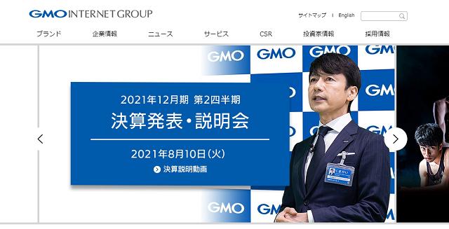 GMOインターネット株式会社/シナジーカフェ GMO Yours
