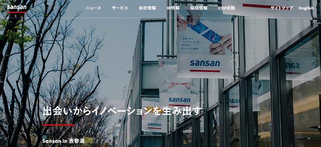 Sansan株式会社/Know me